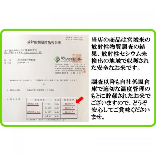 【送料無料】平成30年宮城県産ひとめぼれ10kg(精米時重量約1割減)【5分づき】