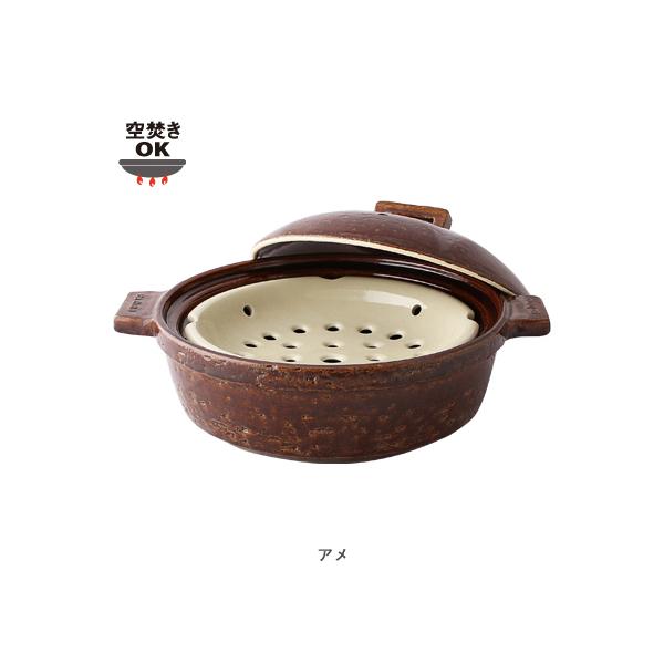 【長谷園】 ビストロ蒸し鍋 小 《黒》