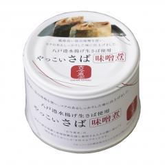 【古今東北】八戸港水揚げ生さば使用 やっこい さば味噌煮