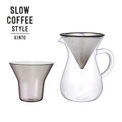 KINTO キントー SLOW COFFEE STYLE コーヒーカラフェセット ステンレス 300ml (TH メーカー)