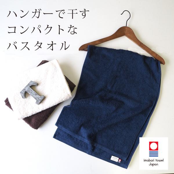 <クーポン使用で送料無料><3枚セット>今治産 ライフタオル コンパクトバスタオル まとめ買い(3カラー)