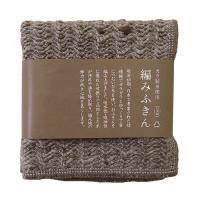 はねるや ガラ紡 編みふきん 薪色(マキイロ)