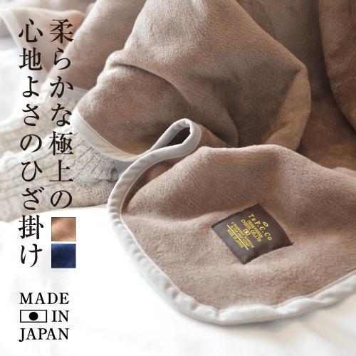<送料無料>クーベルチュール ブランケット ひざ掛け 日本製 (インディゴブルー)