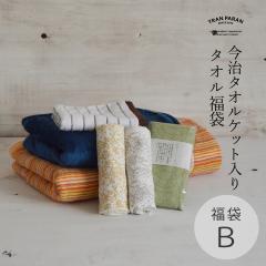 【タオル福袋B】今治タオルケット入りタオル福袋6点セット(10,000円相当) ※返品不可