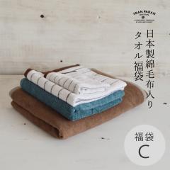 【タオル福袋C】日本製綿毛布入りタオル福袋4点セット(17,000円相当) ※返品不可