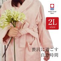 TRANPARAN 今治産 バスローブ ホテル 2Lサイズ(ピンク)