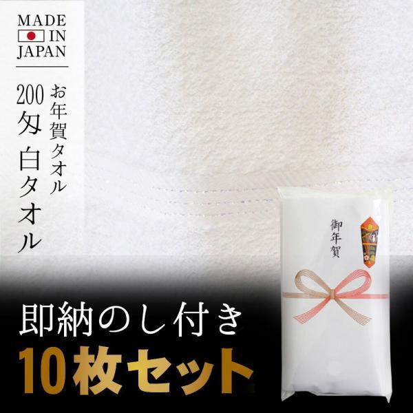 お年賀タオル のし付き 日本製 200匁 個別包装10枚セット 即納 (名刺ポケット付き袋)