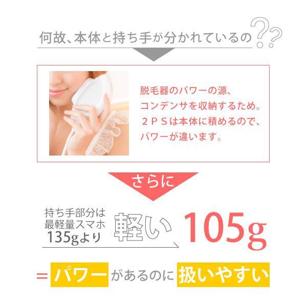 【アウトレット】【30%OFF】IPL光脱毛器 2PS 全身・VIO対応 ※別売り美顔カートリッジで美顔器に
