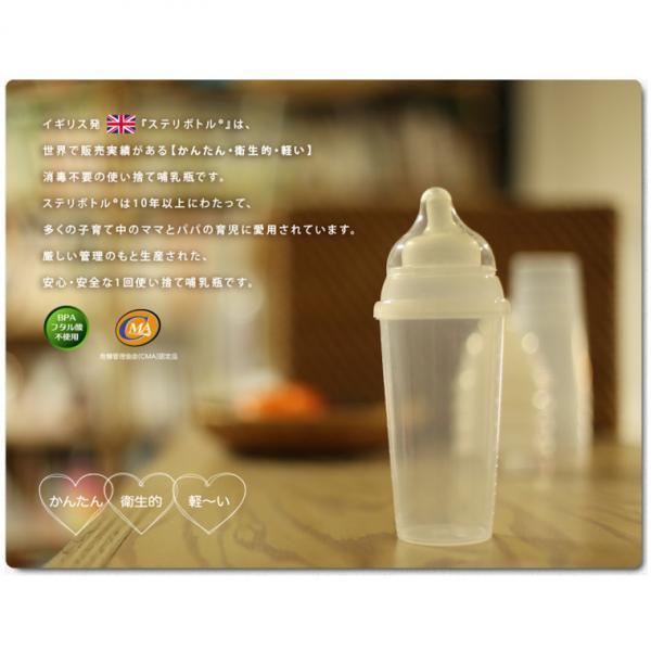 クロビスベビー 使い捨て哺乳瓶 ステリボトル 5個×2セット 液体ミルク対応