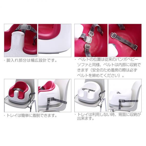 バンボ ベビーチェア マルチシート Bumbo テーブルの付いたバンボ ティーレックス 日本正規品 マゼンタ