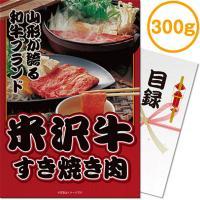 メーカーブランド(BRAND) パネル付き目録景品 米沢牛すき焼き肉300g (ゴルフギフト用品) rc-250(Men's、Lady's)