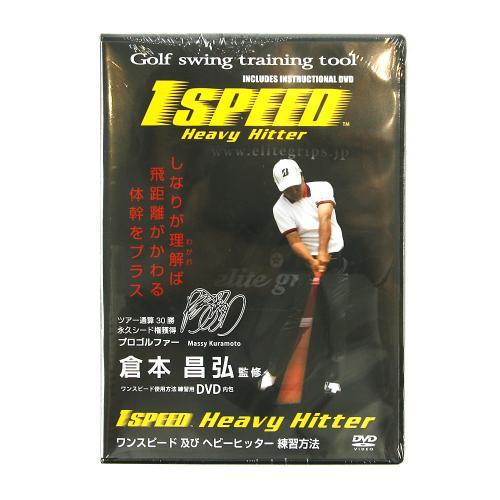 1a21fb57f8877b エリート(ELITE) 1SPEED Heavy Hitter WH (ゴルフ練習器具) Victoria ...