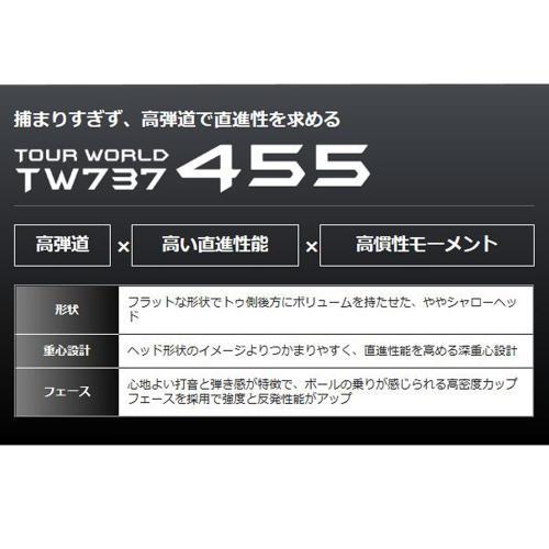 ホンマゴルフ(HONMA) TW737 455 ドライバー (ロフト10.5度) EX-C65(Men's)