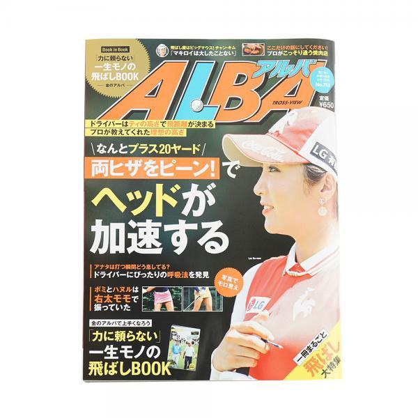 アルバ(ALBA) ALBA 733 0928