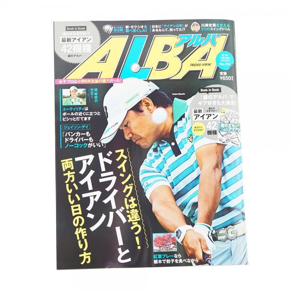 アルバ(ALBA) ALBA734号 10月12日発売