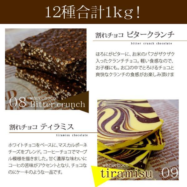 【ビター系多め】割れチョコミックス 2019