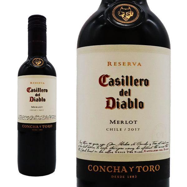 カッシェロ・デル・ディアブロ メルロー 2017年 ハーフ コンチャ・イ・トロ (赤ワイン・チリ)