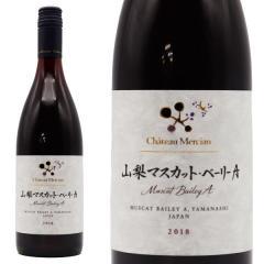 シャトー・メルシャン 山梨マスカット・ベーリーA 2018年 750ml (日本ワイン 山梨 赤ワイン)の画像