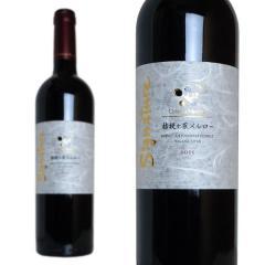 シャトー・メルシャン 桔梗ヶ原メルロー シグナチャー 2015年 750ml (日本ワイン 長野県 赤ワイン)の画像