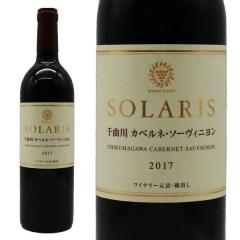 ソラリス 信州カベルネ・ソーヴィニヨン 2016年 マンズワイン 750ml (日本ワイン 長野県 赤ワイン)の画像