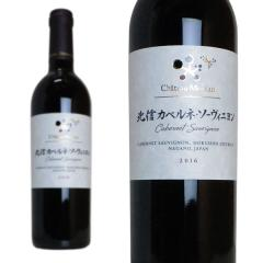 シャトー・メルシャン 北信 カベルネ・ソーヴィニヨン 2016年 750ml (日本ワイン 長野県 赤ワイン)の画像