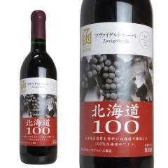 北海道100 ツヴァイゲルト レーベ はこだてわいん 北海道産ツヴァイゲルト レーベ種100% 日本 赤ワインの画像