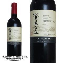 登美の丘 赤 2018年 サントリー登美の丘ワイナリー 自園産ぶどう100% 日本 赤ワインの画像