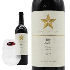 グラン ポレール 長野メルロー 2017年 750ml&リーデル社製スワルレッドワインタンブラー グラス付ギフトセット 日本 赤ワインの画像