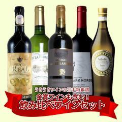 うきうき厳選 こだわり高級辛口赤・白の金賞ワインを含む 5本飲み比べワインセット (送料無料)の画像