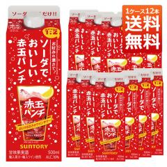 サントリー ソーダでおいしい赤玉パンチ 500ml 紙パック 12本セット 送料無料の画像