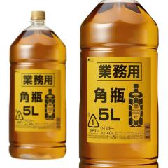 サントリー ウイスキー 新 角瓶 40% 5000ml ペットボトル 正規品 (ブレンデッドウイスキー)