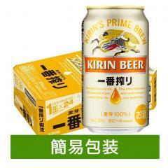 キリン 一番搾り 1ケース350ml缶×24本 簡易包装対応可 同梱不可 商品代引利用不可