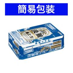 キリン 淡麗極上(生) 1ケース350ml缶×24本 簡易包装対応可 同梱不可 商品代引利用不可