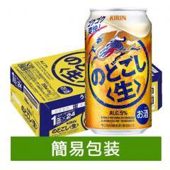 キリン のどごし(生) 1ケース350ml缶×24本 簡易包装対応可 同梱不可 代引不可