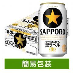 サッポロ 黒ラベル 1ケース350ml缶×24本 簡易包装対応可 同梱不可 商品代引利用不可
