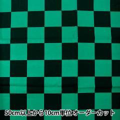 【数量5から】 生地 『市松模様 ブロード 緑×黒』 99078 布