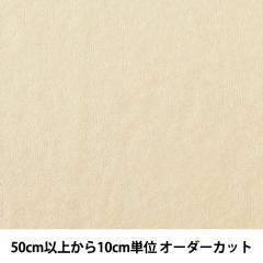 【数量5から】生地『オーガニックコットン パイル 34571-IV』