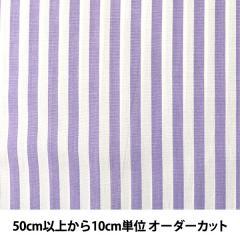 【数量5から】 生地 『先染ストライプ 紫』