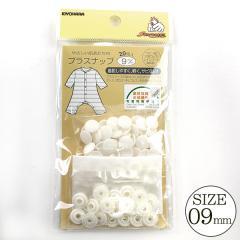 サンコッコー プラスナップボタン 9mm オフホワイト [入園 入学 手作り 簡単 ぱっちん パッチン ドットボタン ベビー服 介護ウェア