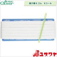 Clover(クロバー) 強力替えゴム 8コール 26-060 [入園 入学 新入生]