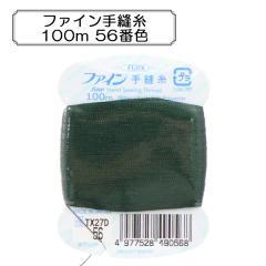 手ぬい糸 『ファイン手縫糸100m 56番色』 Fujix(フジックス)