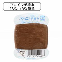 手ぬい糸 『ファイン手縫糸100m 93番色』 Fujix(フジックス)