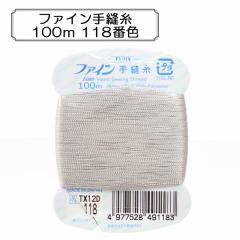 手ぬい糸 『ファイン手縫糸100m 118番色』 Fujix(フジックス)