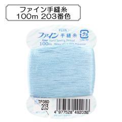 手ぬい糸 『ファイン手縫糸100m 203番色』 Fujix(フジックス)