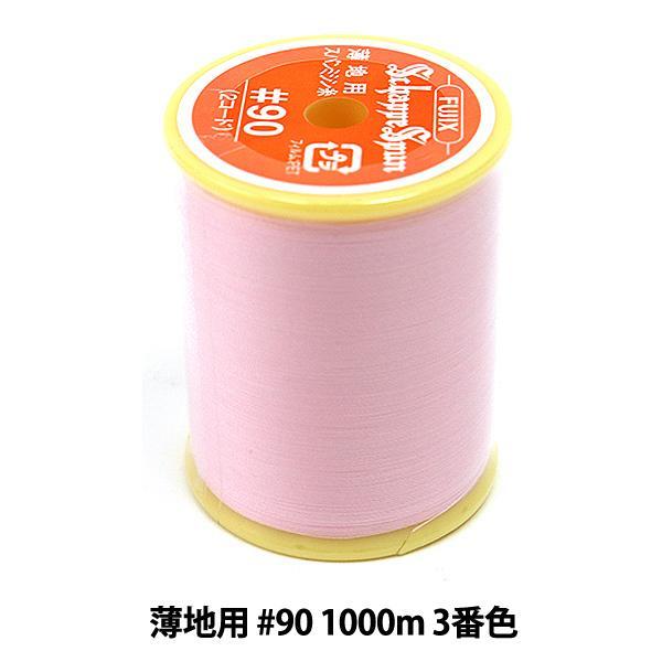 ミシン糸 『シャッペスパン 薄地用 #90 1000m 3番色』 Fujix(フジックス)