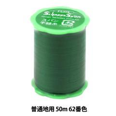 手縫い糸 『シャッペスパン 普通地用 50m 62番色』 Fujix(フジックス)