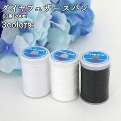 ミシン糸 『スパンミシン糸 普通地用 #60 200m991(白)番色』 ダイヤフェザー