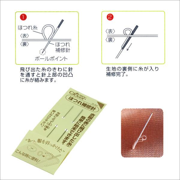 Clover(クロバー) ほつれ補修針セット [ソーイング用品/和洋裁/手芸用品/ぬい針]