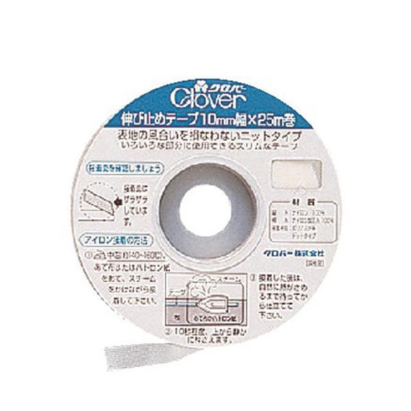 Clover(クロバー) 『伸び止めテープ白10mm幅』