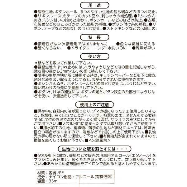河口『ピケ(ほつれ止め) 33cc』11-240 KAWAGUCHI 補修 補強